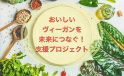 活動レポート【Vege  for peaceベジフォーピース】