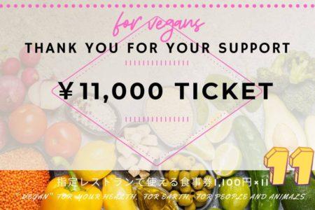 【達成のお礼】ヴィーガンレストラン応援クラファンサポーター支援者様と応援メッセージ紹介します‼️