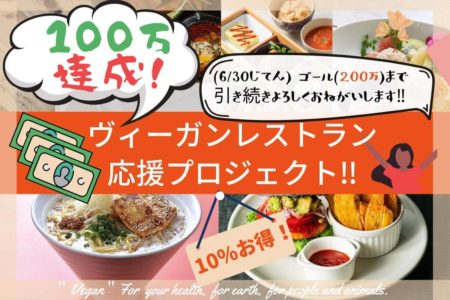 Crowd funding to Save Japan vegan &  vegan-friendly restaurants. Through discount tickets!