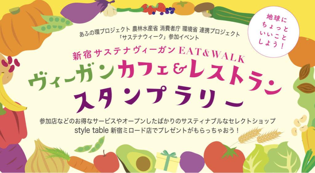 新宿からサステナブルな食・ヴィーガンを発信!スタンプラリーキャンペーン!