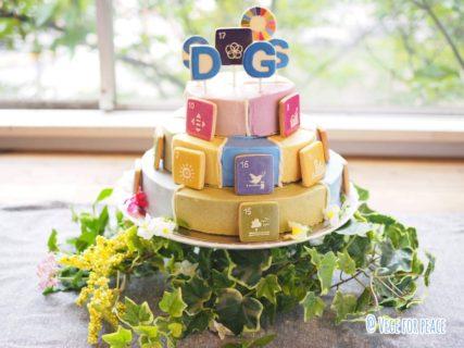 ヴィーガンで再現!SDGsウェディングケーキ作成を採択5周年イベントでプロデュース